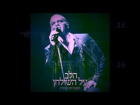 אייל גולן - מלאת אהבה - הופעה חיה - דביר הלוי רמיקס 2013