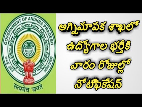 Andhra pradesh fire department jobs recruitment notification|driver jobs notification in ap fire dep