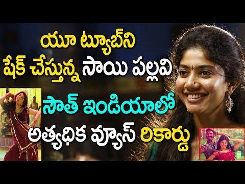 YouTube ని షేక్ చేస్తున్న సాయి పల్లవి | Sai Pallavi Breaks Highest Video Views Record In South India