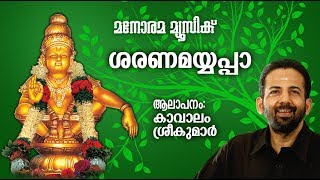 SHARANAMAYYAPPA | Swamy Ayyappan Devotional | Kaithapram | Kavalam Sreekumar