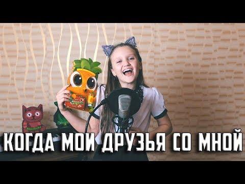 КОГДА МОИ ДРУЗЬЯ СО МНОЙ  |  Ксении Левчик  |  Потанцуем !!!!!