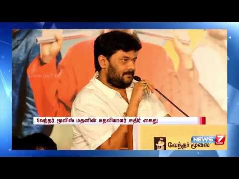 Vendhar Movies Madhan's friend arrested by special police team | News7 Tamil thumbnail