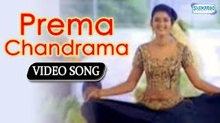 Prema Chandrama - Yajamana - Vishnuvardhan - Prema - Kannada Hit Song