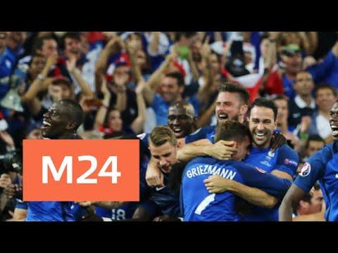 Сборная Франции обыграла команду Хорватии со счетом 4:2 - Москва 24