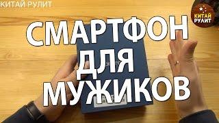 СМАРТФОН ДЛЯ МУЖИКОВ