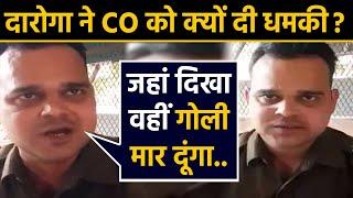 Sub Inspector ने Muradabad CO को दी जान से मारने की धमकी, Viral Video | वनइंडिया हिंदी
