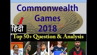 COMMONWEALTH Games 2018 Top 50+ Qs & Analysis(Railway/SSC/Pcs/Govt Exams)