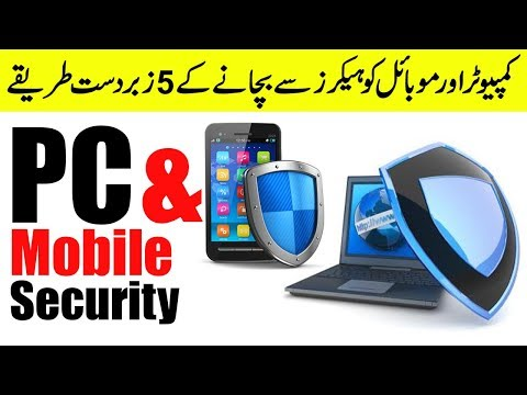 5 Tips to Protect Computer/Laptop or Mobile From Any Malware/Virus [Urdu Hindi]