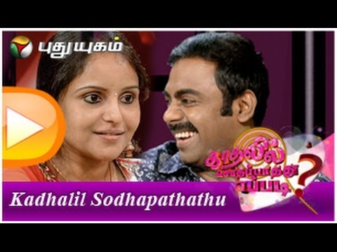 Kadhalil Sodhapathathu Eppadi - (Venkat & Nisha) - (20042014...