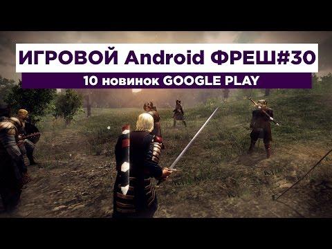 Игровой Android ФРЕШ#30 ТОП 10 сочных игр для Android