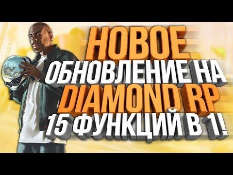 НОВОЕ ТОП ОБНОВЛЕНИЕ 15 В 1 НА DIAMOND RP!