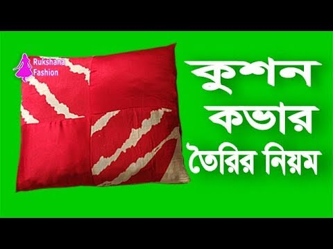 New Designer Cushion Cover | Stylish Kuson Cover Making Tips