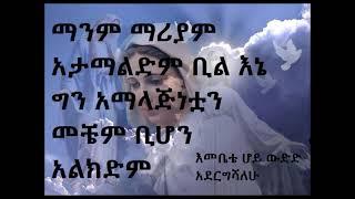 Ethiopian Orthodox Tewahedo Etbegn Koshisalew