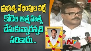 Minister Botsa Satyanarayana Speaks to Media over Ex Speaker Kodela Siva Prasad Demise | NTV