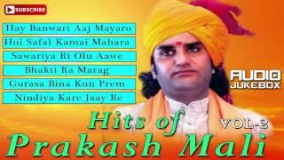 Nonstop Rajasthani Hit Bhajan | Hits of Prakash Mali Vol - 2 | Audio Jukebox | Full Mp3 Songs 2016