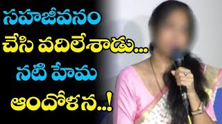 Anchor Hema Protest At Junior Artist Navateja's House | Tollywood News | Top Telugu Media