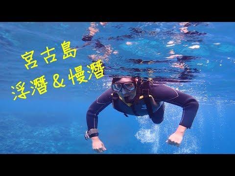 【宮古島。浮潛&慢潛】尋找小醜魚、盡覽美麗珊瑚礁~瑪那熊遊記