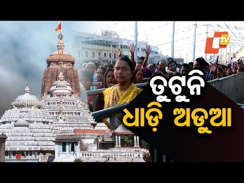 Normalcy returns to Puri after unrest over queue system