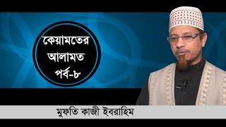 কেয়ামতের আলামত পর্ব-8- মুফতি কাজী ইবরাহিম