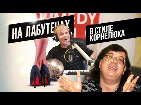 Сева Москвин - Ленинград ft. Игорь Корнелюк