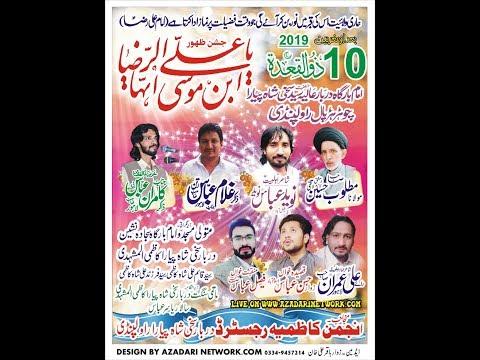 Live jashan 10 Zeeqad Darbar sakhi Shah Pyara Chur Harpal Rwp 2019