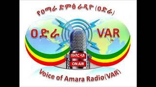 Voice of Amara Radio - 14 Aug 2017