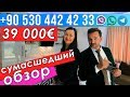 Недвижимость в Турции от застройщика: Недорогая Квартира в Алании - +90 530 442 42 33 (ватсаб)