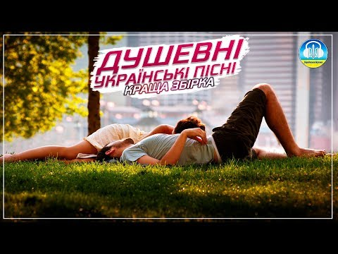 Неповторні українські пісні - музична збірка