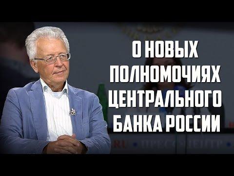Валентин Катасонов. О новых полномочиях Центрального банка России