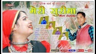 Meri Surima | Hari Tamta | New Uttarakhandi Song | Garhwali song |