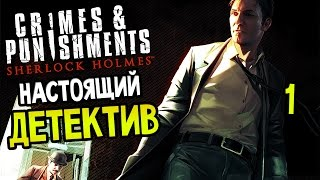 Прохождения игры sherlock holmes crimes and punishments