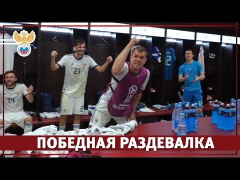 Победная раздевалка l РФС ТВ