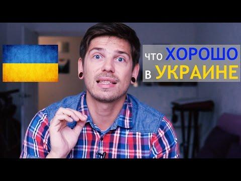 Что хорошего в Украине?