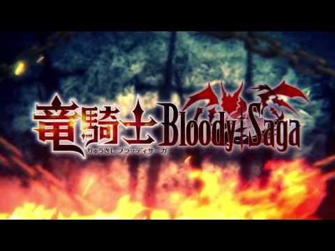 『竜騎士 Bloody†Saga』 OPデモムービー