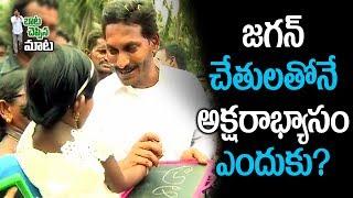 బాట చెప్పిన మాట..!: జగన్ చేతులతోనే అక్షరాభ్యాసం ఎందుకు..? - Watch Exclusive