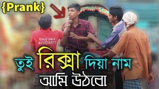 New Bangla Prank Video 2017 | তুই রিক্সা দিয়ে নাম আমি উঠবো | New Funny Video | Prank in BD