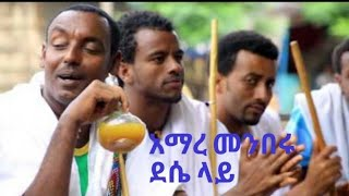 Amare Menberu- Dessie Lay - New Ethiopian Traditional Music video 2016
