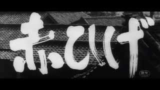 Red Beard (赤ひげ Akahige) Music - 1965 Japanese film introduction composed by Masaru Satô.