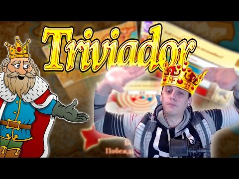TRIVIADOR - ИСТИНСКИЯТ ШАМПИОН?!?!