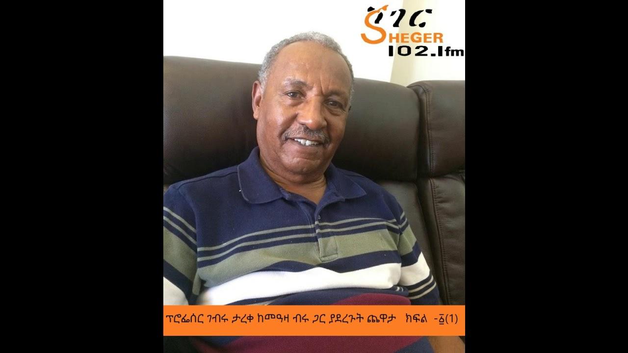 Sheger 102.1 FM መቆያ: Talk With Professor Gebru Tareke With Meaza Birru -  ፕሮፌሰር ገብሩ ታረቀ ከመአዛ ብሩ ጋር ያ