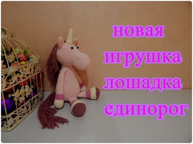 ♥♥ Лошадка-единорог ♥ новая игрушка ♥♥