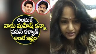 I Like PAWANKALYAN more then MAHESH BABU Says Actress MadhaviLatha | Janasena Party | Bharat Ane Nen