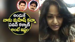 I Like PAWANKALYAN more then MAHESH BABU Says Actress MadhaviLatha   Janasena Party   Bharat Ane Nen