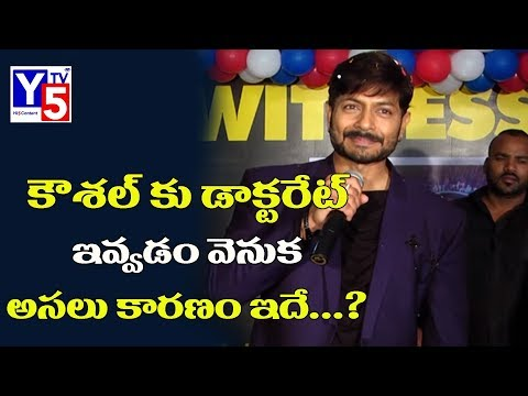 Kaushal Gets Doctorate | Bigg Boss Telugu 2 Title Winner | Y5TV |
