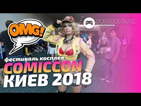 Трансвeстит на Комик Кон 2018 Киев / Kyiv Comic Con 2018 🎮 Console Guyz ™️