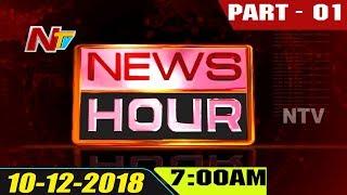News Hour | Morning News | 10th December 2018 | Part 01 | NTV