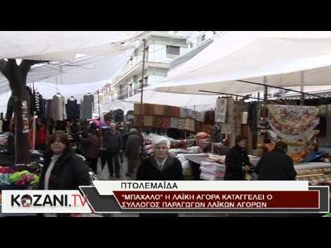 """""""Μπάχαλο"""" η λαϊκή αγορά Πτολεμαϊδας καταγγέλλουν οι εκθέτες"""