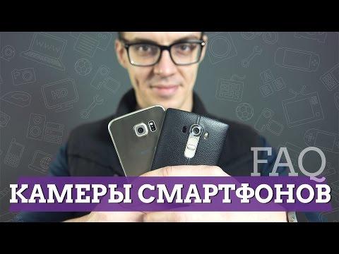 FAQ: камеры смартфонов