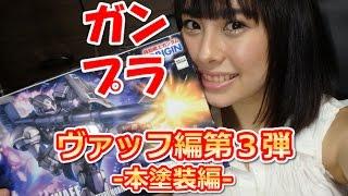 ガンプラHGヴァッフ第3弾 -本塗装編 -/Gundam Building