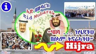 """Saudi: ኢድ ሙባረክ - ሃበሻ ዉስጥ ፍትኃዊ ንጉስ አለ፤ ከሱ ዘንድ ከሄዳችሁ በሰላም ትኖራላችሁ - """"Hijra"""" Eid Mubark DW"""